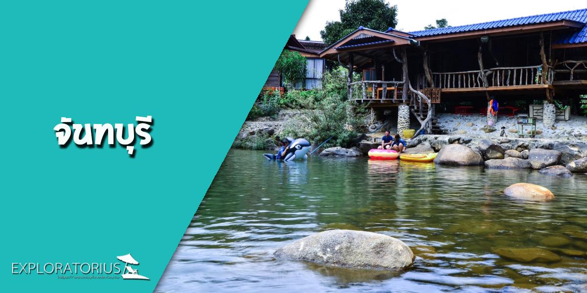 จันทบุรี เมืองแห่งความอุดมสมบูรณ์ของธรรมชาติ