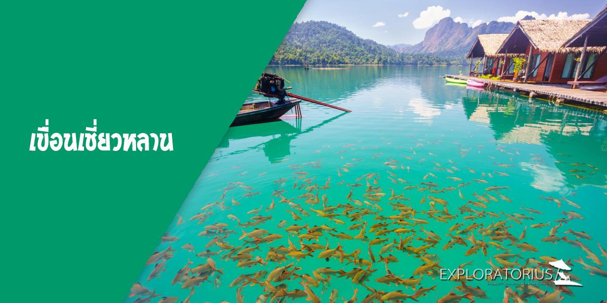 กุ้ยหลินเมืองไทย ไปกันไหมอยู่แค่สุราษฎร์ฯ