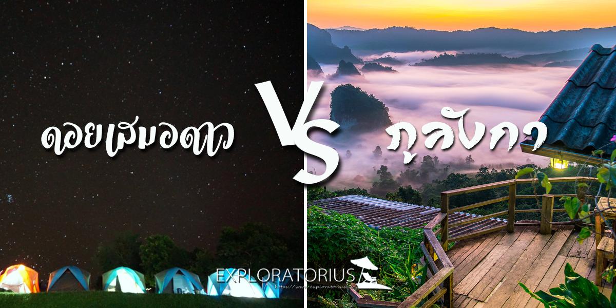 ดอยเสมอดาว vs ภูลังกา