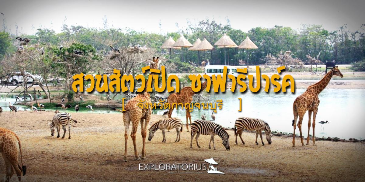 สวนสัตว์เปิด ซาฟารีปาร์ค