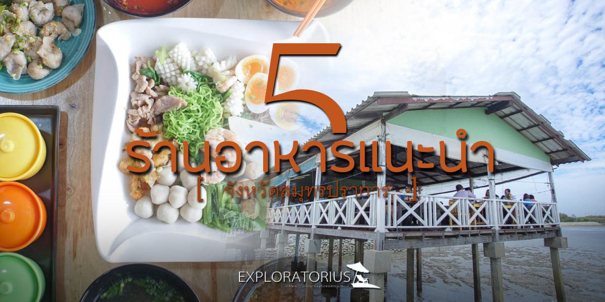 5 ร้านอาหารแนะนำจังหวัดสมุทรปราการ