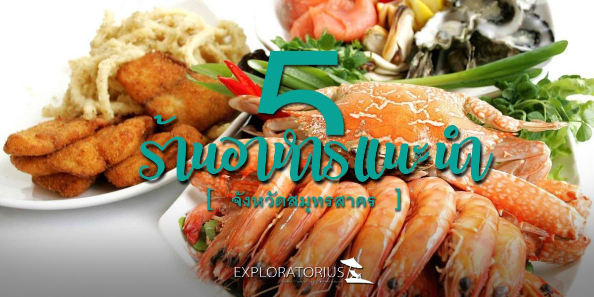 5 ร้านอาหารแนะนำจังหวัดสมุทรสาคร