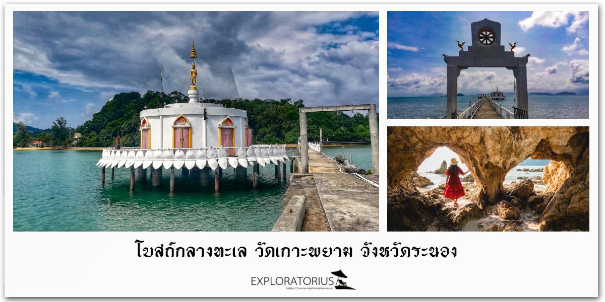 โบสถ์กลางทะเล วัดเกาะพยาม จังหวัดระนอง