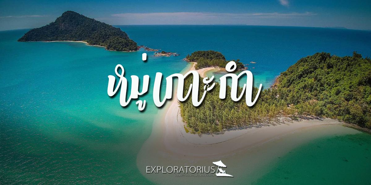 หมู่เกาะกำ จังหวัดระนอง