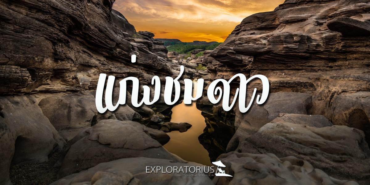 แก่งชมดาวอุบลราชธานี แกรนด์แคนยอนเมืองไทย