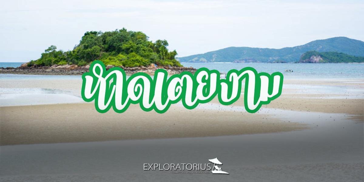 หาดเตยงาม สัตหีบ จังหวัดชลบุรี
