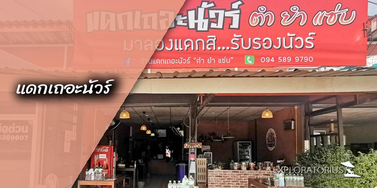 ร้านอร่อยขวัญใจชาวระยอง