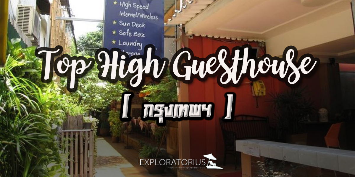 Top High Guesthouse