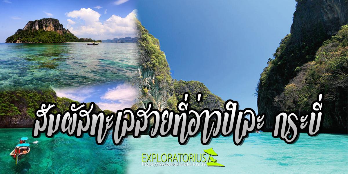 อุทยานแห่งชาติหาดนพรัตน์ธารา หมู่เกาะพีพี