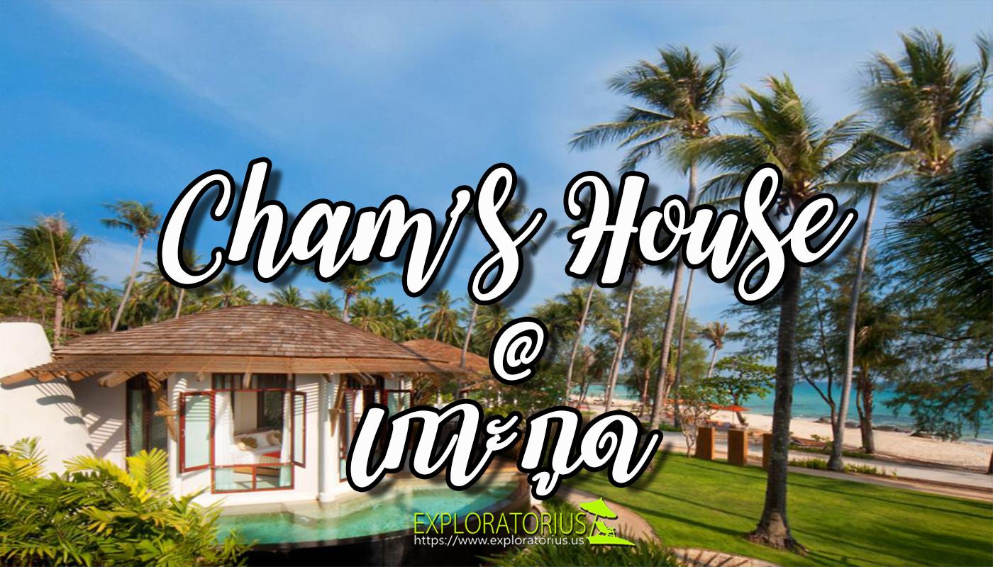 Cham's House เกาะกูด
