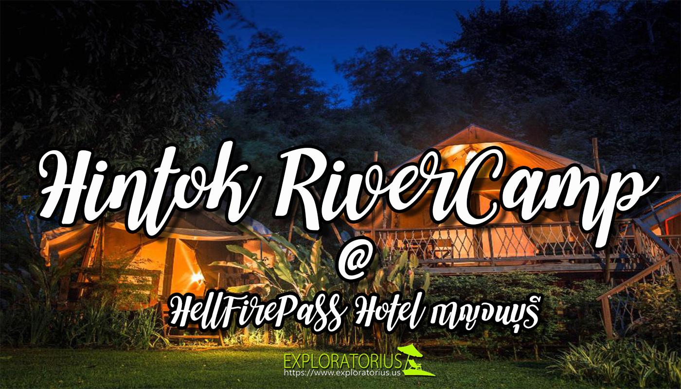 Hintok RiverCamp @ HellFirePass Hotel กาญจนบุรี