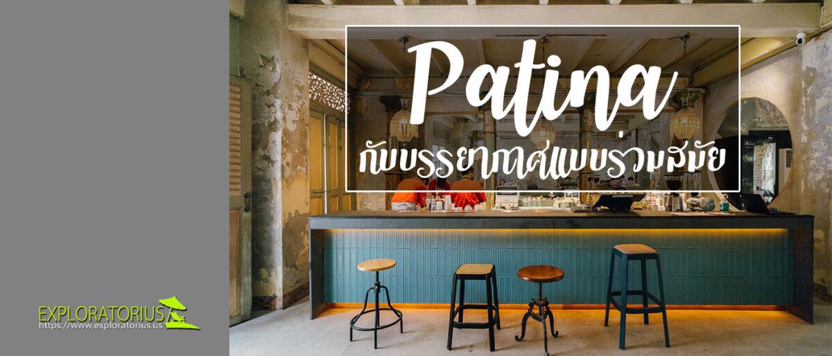 รีวิว ร้านอาหาร Patina กับบรรยากาศแบบร่วมสมัย