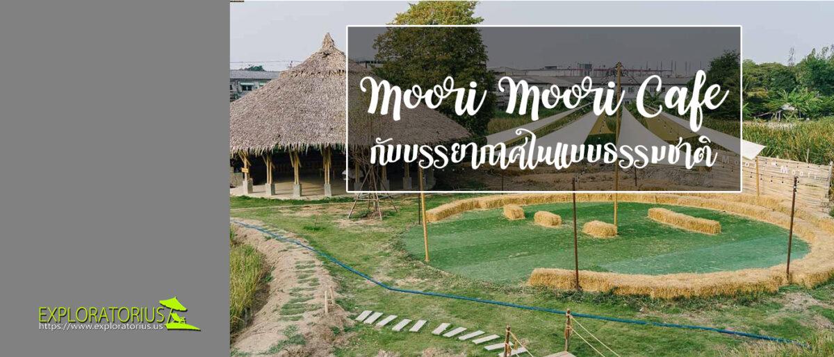 รีวิวร้านอาหาร Moori Moori Cafe กับบรรยากาศในแบบธรรมชาติ