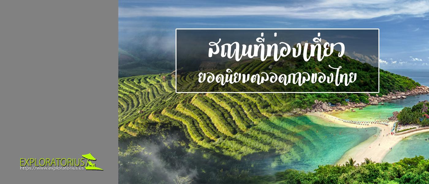 สถานที่ท่องเที่ยวยอดนิยมตลอดกาลของไทย