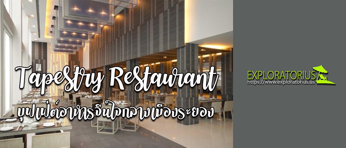 Tapestry Restaurant กับบุฟเฟ่ต์อาหารจีนใจกลางเมืองระยอง